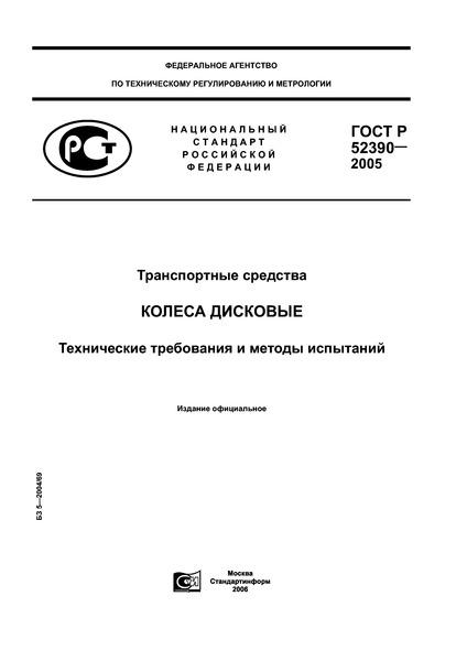 ГОСТ Р 52390-2005 Транспортные средства. Колеса дисковые. Технические требования и методы испытаний