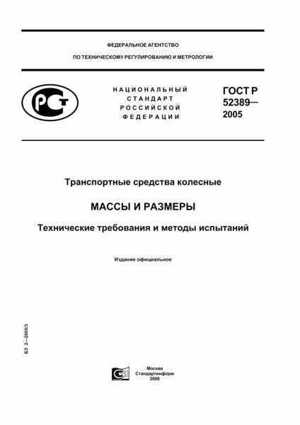 ГОСТ Р 52389-2005 Транспортные средства колесные. Массы и размеры. Технические требования и методы испытаний