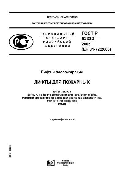 ГОСТ Р 52382-2005 Лифты пассажирские. Лифты для пожарных