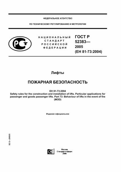 ГОСТ Р 52383-2005 Лифты. Пожарная безопасность