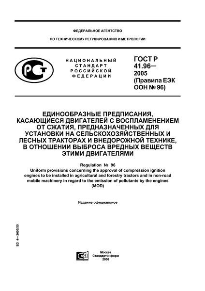 ГОСТ Р 41.96-2005 Единообразные предписания, касающиеся двигателей с воспламенением от сжатия, предназначенных для установки на сельскохозяйственных и лесных тракторах и внедорожной технике, в отношении выброса вредных веществ этими двигателями