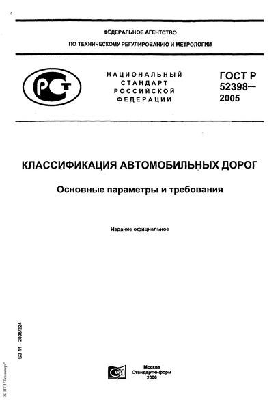 ГОСТ Р 52398-2005 Классификация автомобильных дорог. Основные параметры и требования