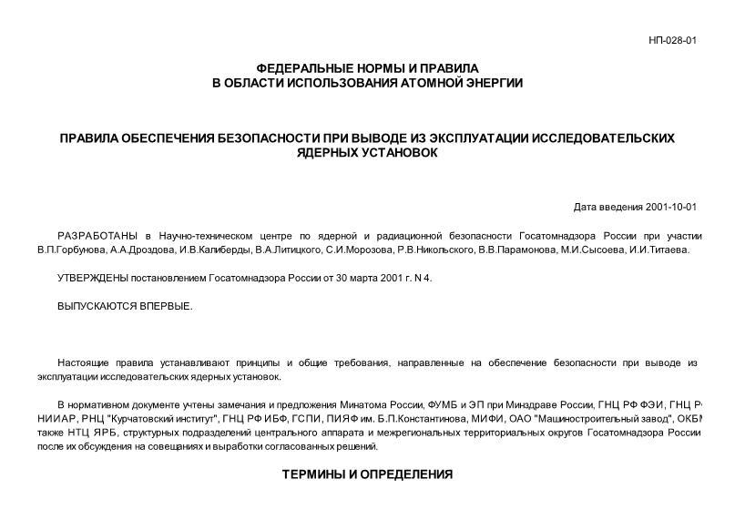 НП 028-01 Правила обеспечения безопасности при выводе из эксплуатации исследовательских ядерных установок