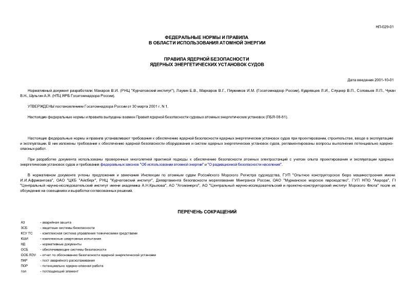 НП 029-01 Правила ядерной безопасности ядерных энергетических установок судов