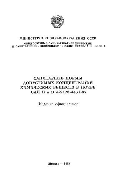 СанПиН 42-128-4433-87 Санитарные нормы допустимых концентраций химических веществ в почве