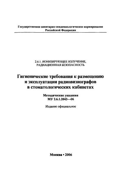 МУ 2.6.1.2043-06 Гигиенические требования к размещению и эксплуатации радиовизиографов в стоматологических кабинетах