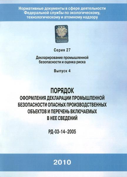 РД 03-14-2005 Порядок оформления декларации промышленной безопасности опасных производственных объектов и перечень включаемых в нее сведений
