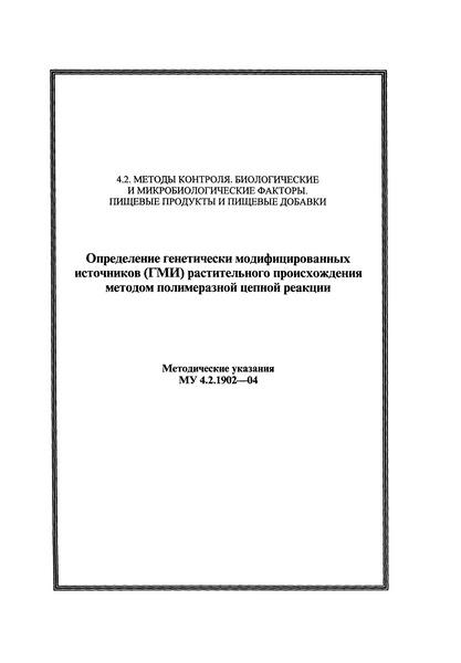 МУ 4.2.1902-04 Определение генетически модифицированных источников (ГМИ) растительного происхождения методом полимеразной цепной реакции