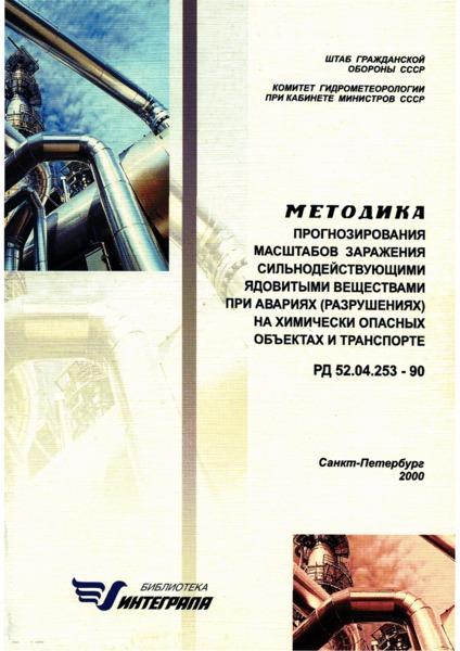 РД 52.04.253-90 Методика прогнозирования масштабов заражения сильнодействующими ядовитыми веществами при авариях (разрушениях) на химически опасных объектах и транспорте