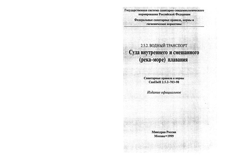 СанПиН 2.5.2-703-98 Суда внутреннего и смешанного (река-море) плавания