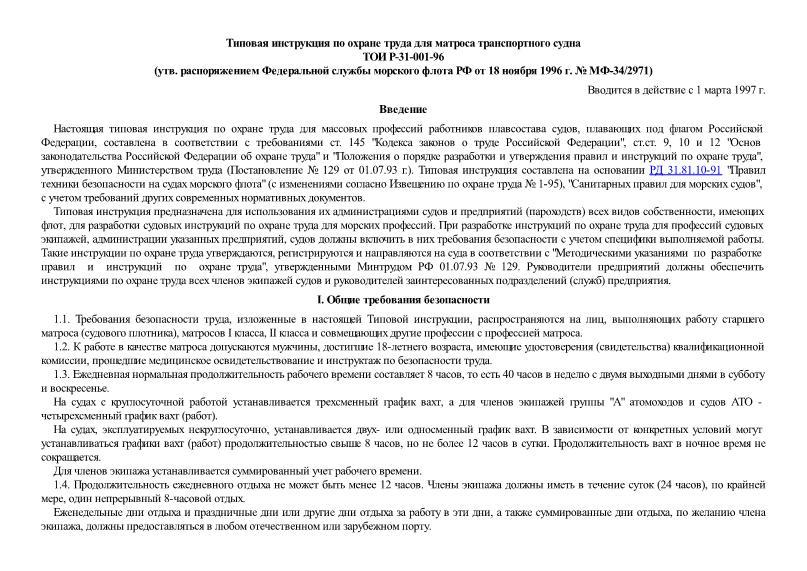 ТОИ Р-31-001-96 Типовая инструкция по охране труда для матроса транспортного судна