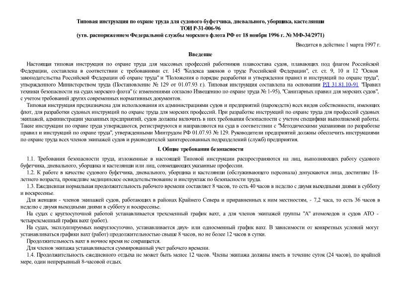 ТОИ Р-31-006-96 Типовая инструкция по охране труда для судового буфетчика, дневального, уборщика, кастелянши