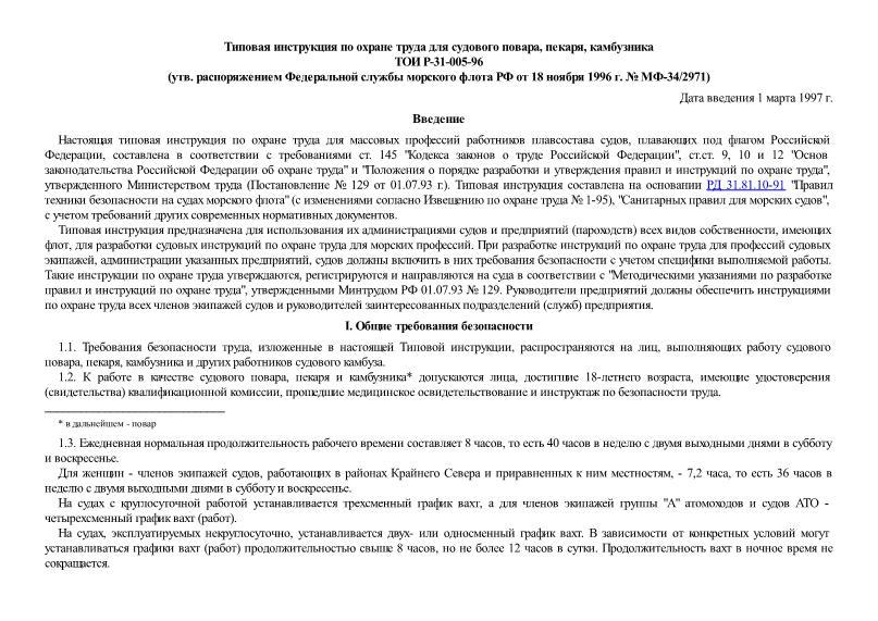 ТОИ Р-31-005-96 Типовая инструкция по охране труда для судового повара, пекаря, камбузника