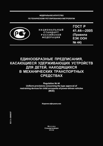 ГОСТ Р 41.44-2005 Единообразные предписания, касающиеся удерживающих устройств для детей, находящихся в механических транспортных средствах