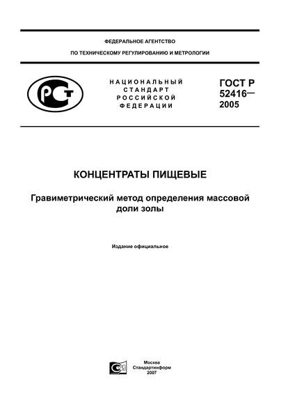 ГОСТ Р 52416-2005 Концентраты пищевые. Гравиметрический метод определения массовой доли золы
