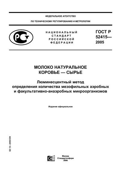 ГОСТ Р 52415-2005 Молоко натуральное коровье - сырье. Люминесцентный метод определения количества мезофильных аэробных и факультативно-анаэробных микроорганизмов