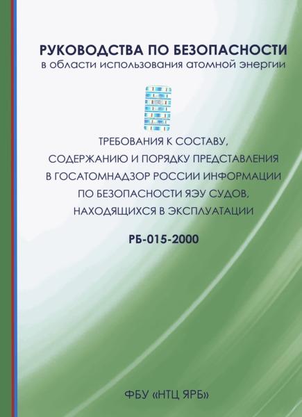 РБ 015-2000 Требования к составу, содержанию и порядку представления в Госатомнадзор России информации по безопасности ЯЭУ судов, находящихся в эксплуатации