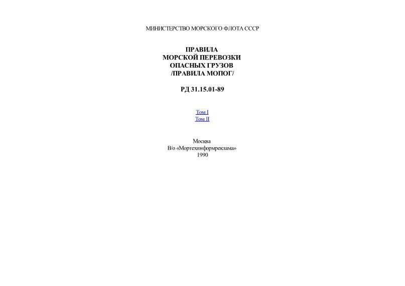 РД 31.15.01-89 Правила морской перевозки опасных грузов (правила МОПОГ)