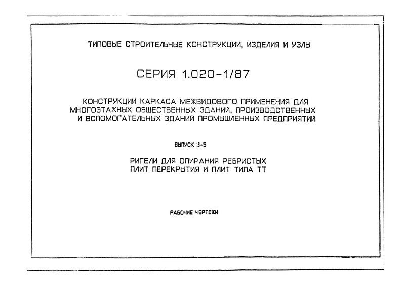 ФССЦ 81012001 Книга 05 Москва 2017 г