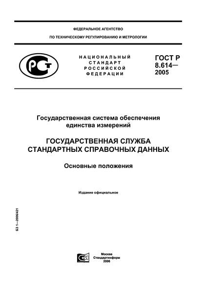 ГОСТ Р 8.614-2005 Государственная система обеспечения единства измерений. Государственная служба стандартных справочных данных. Основные положения
