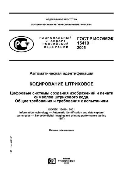 ГОСТ Р ИСО/МЭК 15419-2005 Автоматическая идентификация. Кодирование штриховое. Цифровые системы создания изображений и печати символов штрихового кода. Общие требования и требования к испытаниям
