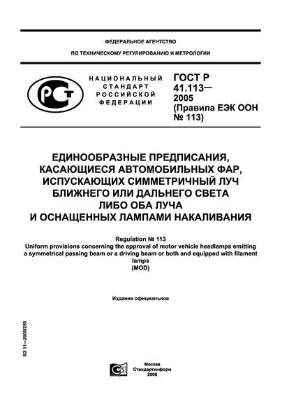 ГОСТ Р 41.113-2005 Единообразные предписания, касающиеся автомобильных фар, испускающих симметричный луч ближнего или дальнего света либо оба луча и оснащенных лампами накаливания