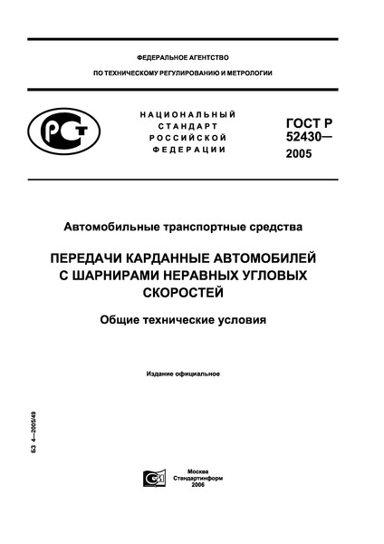 ГОСТ Р 52430-2005 Автомобильные транспортные средства. Передачи карданные автомобилей с шарнирами неравных угловых скоростей. Общие технические условия