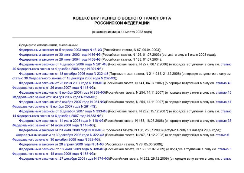 Кодекс  Кодекс внутреннего водного транспорта Российской Федерации