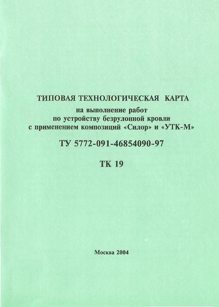 ТК 19 Типовая технологическая карта на выполнение работ по устройству безрулонной кровли с применением композиций