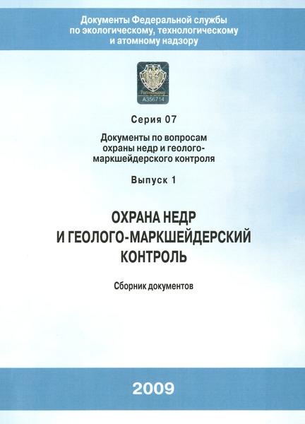 ПБ 07-337-99 Правила охраны недр при составлении технологических схем разработки месторождений минеральных вод