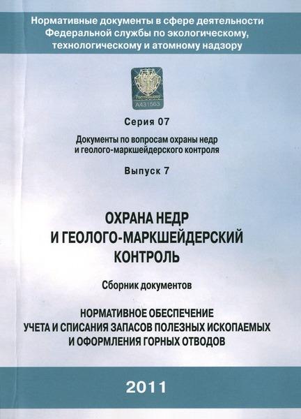 РД 07-283-99 Инструкция по оформлению горных отводов для использования недр в целях, не связанных с добычей полезных ископаемых