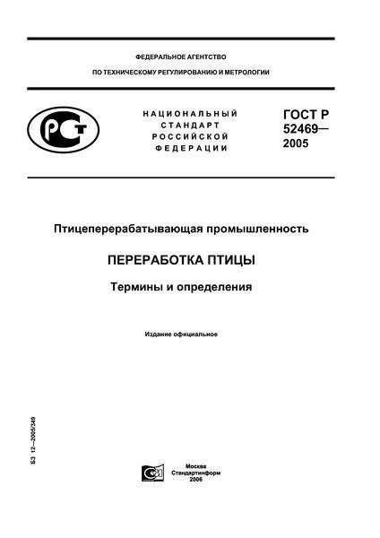 ГОСТ Р 52469-2005 Птицеперерабатывающая промышленность. Переработка птицы. Термины и определения