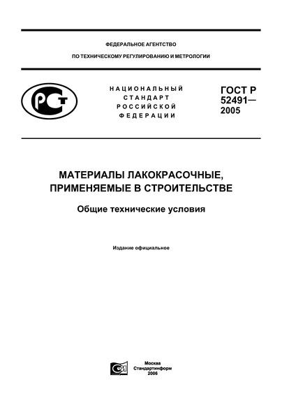 ГОСТ Р 52491-2005 Материалы лакокрасочные, применяемые в строительстве. Общие технические условия