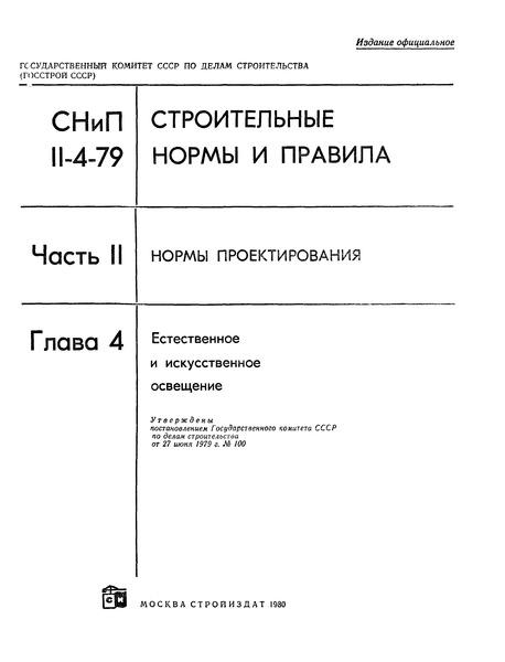 СНиП II-4-79 Естественное и искусственное освещение