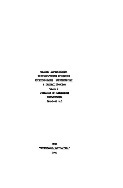 РМ 4-6-92 Системы автоматизации технологических процессов. Проектирование электрических и трубных проводок. Часть 3. Указания по выполнению документации. Пособие к РТМ 36.22.7-92