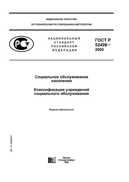 ГОСТ Р 52498-2005 Социальное обслуживание населения. Классификация учреждений социального обслуживания