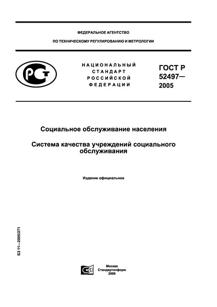 ГОСТ Р 52497-2005 Социальное обслуживание населения. Система качества учреждений социального обслуживания