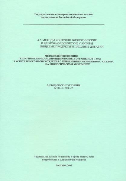 МУК 4.2.2008-05 Метод идентификации генно-инженерно-модифицированных организмов (ГМО) растительного происхождения с применением ферментного анализа на биологическом микрочипе