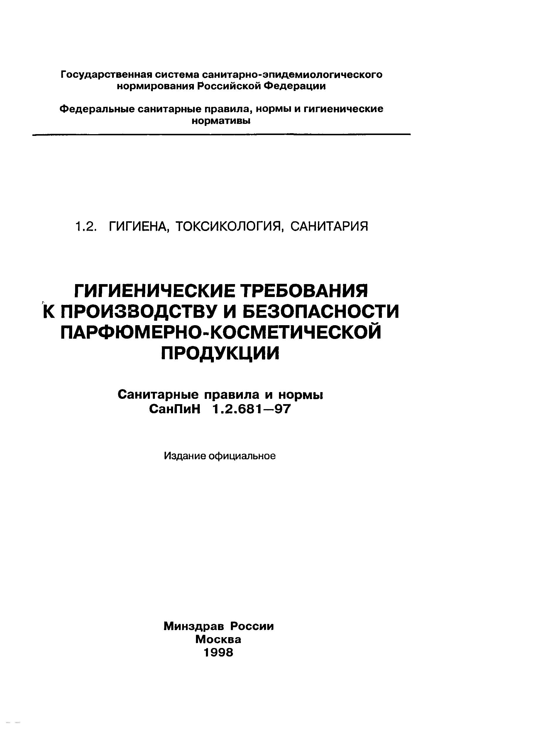 СанПиН 1.2.681-97 Гигиенические требования к производству и безопасности парфюмерно-косметической продукции