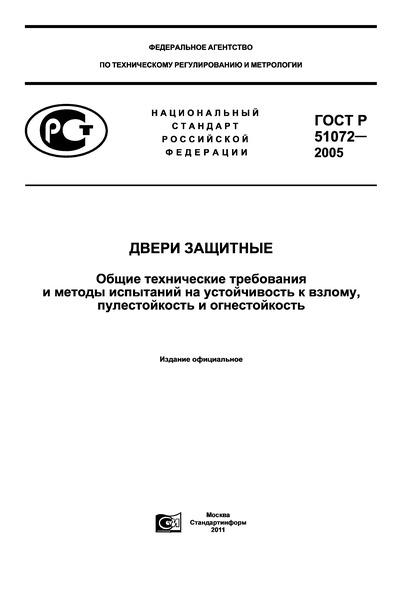 ГОСТ Р 51072-2005 Двери защитные. Общие технические требования и методы испытаний на устойчивость к взлому, пулестойкость и огнестойкость