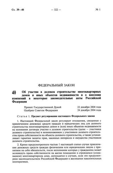Федеральный закон 214-ФЗ Об участии в долевом строительстве многоквартирных домов и иных объектов недвижимости и о внесении изменений в некоторые законодательные акты Российской Федерации