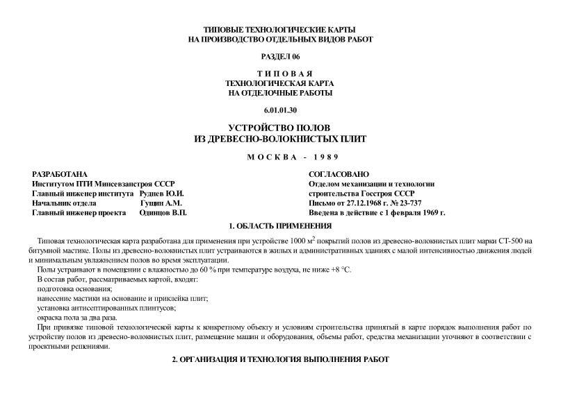 6.01.01.30 Типовая технологическая карта на отделочные работы. Устройство полов из древесно-волокнистых плит