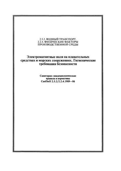 СанПиН 2.5.2/2.2.4.1989-06 Электромагнитные поля на плавательных средствах и морских сооружениях. Гигиенические требования безопасности