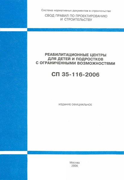 СП 35-116-2006 Реабилитационные центры для детей и подростков с ограниченными возможностями