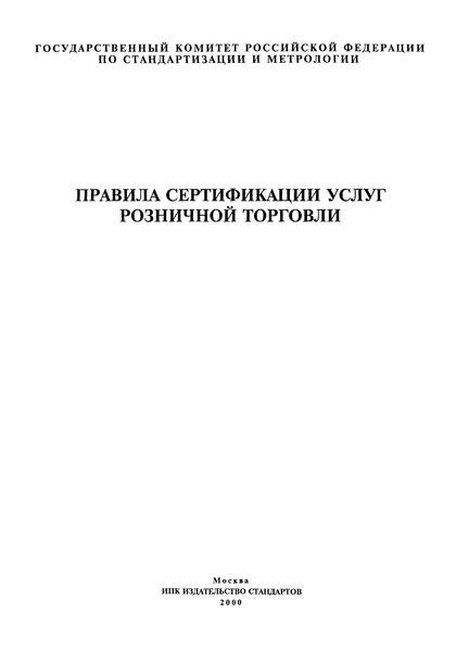 Постановление 61 Правила сертификации услуг розничной торговли