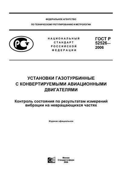 ГОСТ Р 52526-2006 Установки газотурбинные с конвертируемыми авиационными двигателями. Контроль состояния по результатам измерений вибрации на невращающихся частях