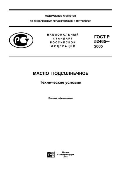 ГОСТ Р 52465-2005 Масло подсолнечное. Технические условия