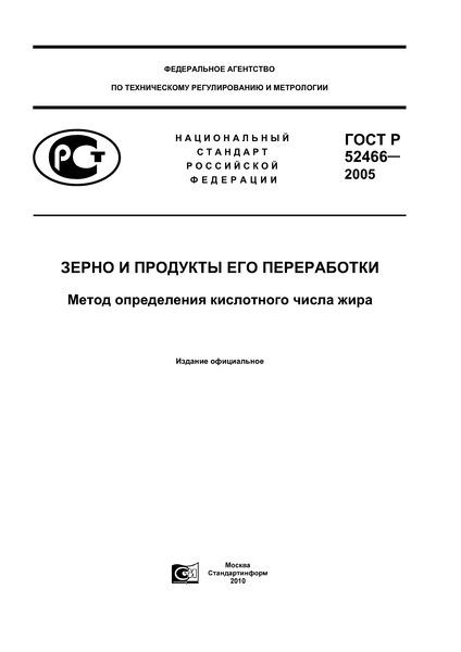 ГОСТ Р 52466-2005 Зерно и продукты его переработки. Метод определения кислотного числа жира