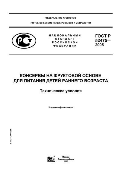 ГОСТ Р 52475-2005 Консервы на фруктовой основе для питания детей раннего возраста. Технические условия