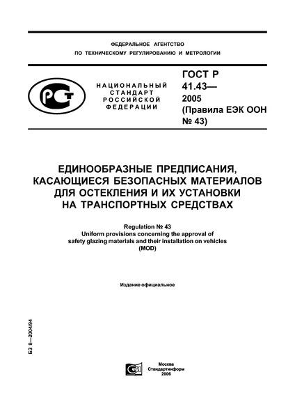 ГОСТ Р 41.43-2005 Единообразные предписания, касающиеся безопасных материалов для остекления и их установки на транспортных средствах